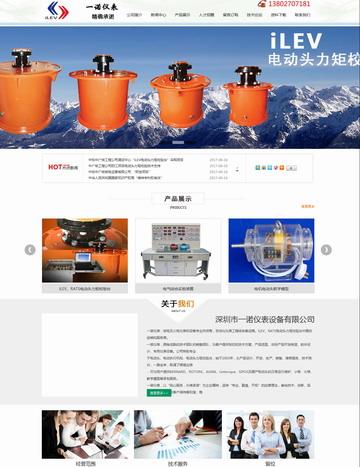 深圳市一诺仪表设备有限公司